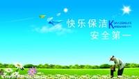 上海宇茜保洁服务有限公司