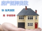 上海房产贷款/上海抵押贷款/上海垫资过桥/上海房屋贷款