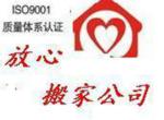 杭州搬家货运公司