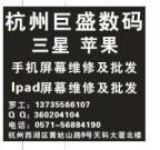 杭州三星手机售后维修点