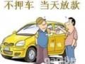 光山汽车车辆抵押贷款公司