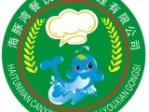 江苏海豚湾餐饮管理有限公司(中国海豚湾厨师俱乐部)