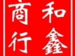上蔡县和鑫金银饰品商行