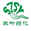 苏州绿植租赁