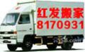 衡阳市设备起重搬运公司