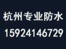杭州专业防水工程有限公司