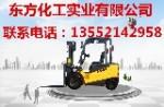 东方化工实业有限公司