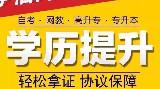 上海东方教育进修学校