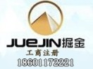 掘金(北京)登记注册代理事务所