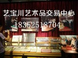 艺宝川艺术品交易中心