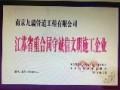 南京九瑞管道工程(綜合服務)有限公司