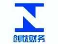 上海创忱财务机构