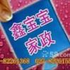武汉市江岸区鑫宝宝家政服务中心