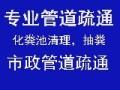 广州市白云区石井疏通厕所 疏通下水道 石井疏通马桶,专业疏通