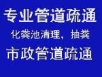 广州通畅环保清洁服务有限公司