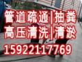 天津市和平区卫浴洁具安装维修马桶安装管道疏通