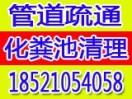 上海颂运管道疏通工程服务有限公司