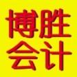 漳州博胜专业会计培训机构(龙海博胜会计)