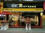 上海怡佳仁食品发展有限公司