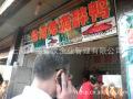 北京烤鸭加盟 北京烤鸭脆皮烤鸭果碳烤鸭片皮鸭培训