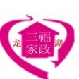 郑州三福家政保洁有限公司(郑州龙湖店)