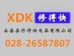安岳县修得快电器有限公司