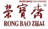 北京荣宝斋拍卖公司征集联系电话