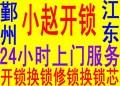 宁波开锁鄞州开锁江东开锁海曙开锁修锁服务