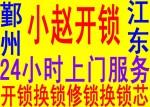 宁波开锁公司丨换锁修锁换锁芯丨开汽车锁
