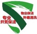天津誓诺保洁公司
