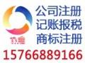 佛山市协晨企业服务有限公司
