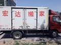 北京宏達搬家公司