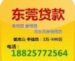 东莞抵押贷款