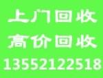 北京物质回收公司