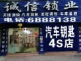 萍乡诚信锁业