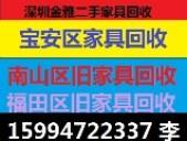 深圳金雅旧家具回收