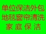 西安喜事多保洁服务公司(喜事多保洁)