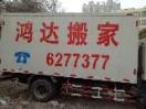 西宁城北鸿达家政服务部