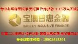 天津市宝澜普惠金融有限公司