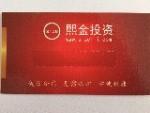 芜湖熙金投资公司
