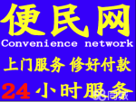 南京鸿翔电脑维修中心