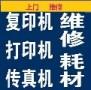 苏州赛鑫隆办公设备经营部