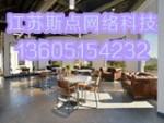 江苏斯点网络科技有限公司