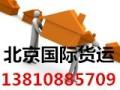 提供北京到美国国际搬家专线服务