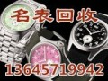 杭州手表回收|杭州回收名表