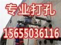 滁州专业打孔拆墙服务部