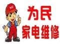 郑州和谐家电维修店