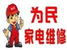 市家电维修行业联盟专业维修中心