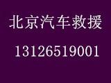 北京汽车救援