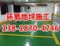 杭州环氧地坪电话